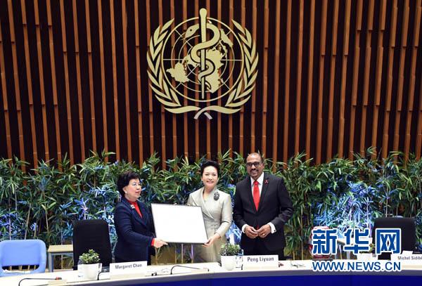 彭丽媛出席世界卫生组织结核病和艾滋病防治亲善大使任期续延暨颁奖仪式