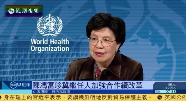 陈冯富珍:冀任期内不断加强与中国的合作
